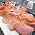 合鴨スモーク 切り落とし 約250g 合鴨 鴨肉 おつまみ 酒の肴 スモーク ご自宅用 燻製 冷凍 お肉 北海道 お取り寄せ グルメ