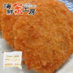コロッケ 冷凍 たまコロ 60g 5個入り お弁当 おかず 冷凍食品 お惣菜 玉ねぎ 揚げ物 ご飯 北海道 お取り寄せ グルメ ギフト
