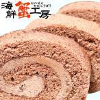 スイーツ ロールケーキ スイーツ ケーキ デザートショコラ味 北海道 お取り寄せ グルメ ギフト ダニエル・ドゥ・ノゥ