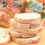 ラスク ギフト お菓子 スイーツ デザート 北海道 お取り寄せ グルメ 流氷ラスク ホワイトチョコレート味 ダニエル・ドゥ・ノゥ 海鮮蟹工房