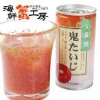 トマトジュース 鬼たいじ 190ml缶×30本ケース トマト トマトジュース 北海道産 常温 30本入り 手作り 甘い 完熟 缶 セット