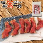 珍味 お歳暮 ギフト 鮭とば 北海道 お土産 お取り寄せ グルメ おつまみ さざ波サーモン 80g ネコポス メール便 送料無料 paypay