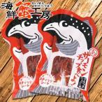 鮭とば 北海道 ギフト お土産 お取り寄せ 珍味 おつまみ サーモンチップ食べよ ブラックペッパー味 30g×2個 ネコポス送料無料