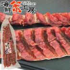 珍味 お歳暮 ギフト 鮭とば 北海道 お土産 お取り寄せ グルメ おつまみ さざ波サーモン 190g 珍味 カラフトマス プレゼント