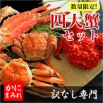 【完全生産限定】贅沢4大蟹食べ比べセット無添加(毛ガニ、タラバ、ズワイ、花咲)4大蟹※すべて安心の国内加工!