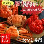 【完全生産限定】贅沢4大蟹食べ比べセット無添加(毛ガニ、タラバ、ズワイ、花咲)4大蟹メガ盛りMax