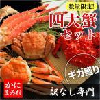 【完全生産限定】贅沢4大蟹食べ比べセット無添加(毛ガニ、タラバ、ズワイ、花咲)4大蟹ギガ盛り
