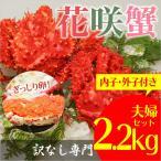 花蟹 - 【極僅限定】花咲ガニめおとセット(オス・メス2尾2.3kg前後)【メスは内子外子付】