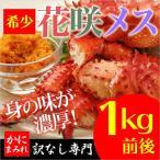 北海道ならではの大人気蟹 その名は「花咲蟹」!花咲ツアーというツアーがあるくらい人気の蟹です。テレビ...