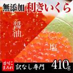 【利きイクラ】極上無添加 いくら食べ比べセット(塩いくら&醤油いくら計410g)別海産