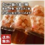 かにご飯の素3種(炊き込みご飯、炒飯、雑炊の素2パッ