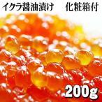 冷凍いくら醤油漬け(北海道産 高級)200g (化粧箱入)いくら丼でたっぷり二人分食べられます。筋子から作ったいくら醤油漬け