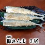 糠サンマ 3尾入り 北海道産の糠�