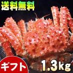 (送料無料) タラバガニ たらばがに 姿 1.3kg 小型 ボイル冷凍 たらば蟹贈答用のカニ姿です。かに飯や、焼きガニも美味しい。北海道グルメ(ギフト)