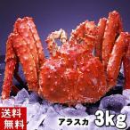 (送料無料) タラバガニ たらばがに 姿 3.0kg 大型 ボイル冷凍(アラスカ産) 蟹お歳暮カニ姿です。お正月に家族でいかが?
