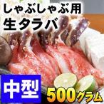 生タラバガニ ポーション 棒肉 しゃぶしゃぶ 中型 500g(たらばがに かにしゃぶ用むき身かに足 11〜13本入り)