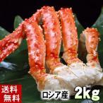 (送料無料) タラバガニ足 たらばがに カニ脚 合計2kg(1kg×2セット)ボイル冷凍(ロシア産) たらば蟹贈答用のかに脚です。北海道グルメ通販(ギフト)