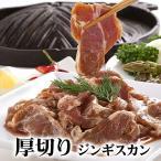 焼肉 厚切りジンギスカン 400g 北海道旭川のジンギスカン専門店の味付けラム肉です。厚切りなので網焼き、バーベキューBBQに最適です
