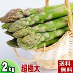蘆筍 - (送料無料)超極太3Lサイズ 北海道グリーンアスパラ 2kg 美味しい旬の北海道産アスパラガスが食べられるのは春だけ。グルメ通販(ギフト)
