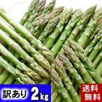 (送料無料)訳あり 北海道グリーンアスパラ 2kg お徳用のわけあり品、サイズが不ぞろいのアスパラガス。北海道産グルメ通販