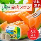 (送料無料)北海道産 赤肉メロン  2kg×2玉入り(大玉サイズ)甘く芳香な香りの北海道産赤肉メロン。旬のフルーツグルメ お中元 御中元 ギフト