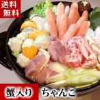 (送料無料)豪華かに入り塩ちゃんこ鍋セット (ずわいがに・国産鶏もも肉・国産豚バラ肉・とりごぼ...
