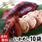 (送料無料)函館産 いかめし 10パック(2杯入り)昆布醤油で炊き上げた北海道函館産のいか飯。駅弁大会でも大人気のイカメシ【#元気いただきますプロジェクト】