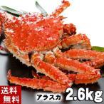 (送料無料) タラバガニ たらばがに 姿 2.6kg 中型 ボイル冷凍(アラスカ・北海道産) たらば蟹贈答用のカニ姿です。かに飯や、焼きガニも美味しい。