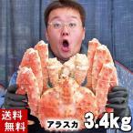 (送料無料) タラバガニ たらばがに 姿 3.4kg 大型 ボイル冷凍(アラスカ・北海道産) たらば蟹贈答用のカニ姿です。(ギフト)
