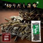 【レターパック送料無料】北海道産昆布 切りだし昆布 200g(なが元 天然こんぶ)北海道歯舞産 昆布ダシに使った後は、佃煮や昆布巻きにして食べてください