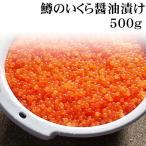 (送料無料) 鱒のいくら醤油漬け 500g(化粧箱、無し) マスコ・マスイクラ 卵は小粒ですが、お安いです