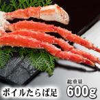 タラバガニ脚 たらばがに足 600g ボイル冷凍 たらば蟹贈答用のかに足です。北海道グルメお取り寄せ(ギフト)