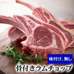 骨付きラムチョップ 290〜330g(4〜5本入り) バーベキューBBQや焼肉、野外で網焼きに大活躍の骨付き羊肉。塩コショウやジンギスカンのタレに漬けて焼いて下さい