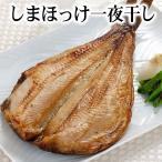 シマホッケ一夜干し開き 1枚(トロホッケ 干し魚) ジュッと縞ほっけの脂の焼ける音が食欲をそそります。開きしまほっけ干物