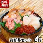 (送料無料)海鮮丼セット 4品入り(メバチマグロのたたきネギトロ・ボタンエビ・イクラ・ホタテ玉冷)北海道自慢の海の幸を詰め込みました。