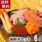 (送料無料)海鮮丼 Aセット 6品入り(メバチマグロのたたきネギロト・ボタンエビ・イクラ・イカウニ合え・タラコ・紅ずわいがに)