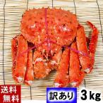 (送料無料) わけあり 訳あり タラバガニ 姿 3kg(大型)ボイル冷凍 足御折れありのわけあり品たらば蟹です