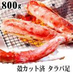 たらばがに カニ足 ハーフカット 800g ボイル冷凍 タラバガニ脚を上半分の殻をカット。たらば蟹の焼き