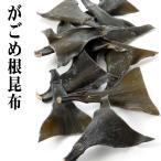 北海道産昆布 がごめ根昆布(納豆昆布) 100g 強い粘りがあり、濃い昆布水が作れるガゴメ昆布。昆布水にした後スープに入れてこんぶ風味をお楽しみ下さい