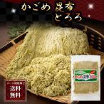ポイント消化 食品(メール便なら送料無料)北海道産昆布 がごめとろろ昆布 80g(ガゴメ昆布+真昆布) とろろこんぶになっており、そば、うどん等