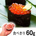 Salmon Roe - イクラ醤油漬け 60g(小パック、食べきりサイズ)北海道産