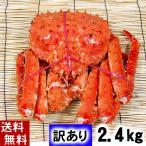 (送料無料) わけあり 訳あり タラバガニ 姿 2.4kg(中型)ボイル冷凍 足御折れありのわけあり品たらば蟹です