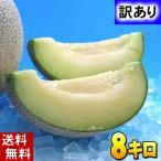 (送料無料)訳ありメロン 青肉メロン 合計8kg 業務用の北海道産のわけありメロン。旬のフルーツグルメ(くだもの お中元ギフト)