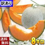 (送料無料)訳ありメロン 北海道産赤肉メロン 合計8kg 業務用のわけありメロン。お中元にもご利用できます。ワケアリ旬のフルーツグルメ(くだもの お中元ギフト)
