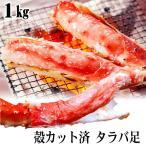 タラバガニ脚 殻カット済みのかに足 1kg ボイル冷凍 食べやすいたらばがにの足。北海道グルメお取り寄せ(ギフト)