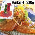 函館産 布目 黄金松前漬け 230g いかの本場、北海道函館の特産珍味。数の子とイカの歯ごたえが絶妙な松前漬