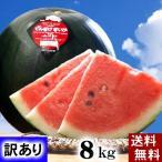 (送料無料)訳ありでんすけすいか 良〜優品 3Lサイズ 大型8kg 北海道産デンスケスイカのわけあり品。黒い表皮の果肉、伝助・田助西瓜。(お中元ギフト)