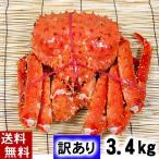 (送料無料) わけあり 訳あり タラバガニ 姿 3.4kg(大型)ボイル冷凍 足御折れありのわけあり品たらば蟹です