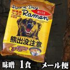 お試し 熊出没注意ラーメン 味噌ラーメン 1食分袋麺 北海道ご当地ラーメン 藤原製麺の乾麺インスタントラーメン。北海道産グルメ通販