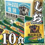 熊出没注意ラーメン 塩ラーメン 10食分袋麺 北海道ご当地旭川ラーメン 藤原製麺の乾麺インスタントラーメン。北海道産グルメ通販